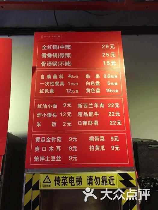 文艺派串串香重庆火锅(万达金街店)菜单图片 - 第1445张