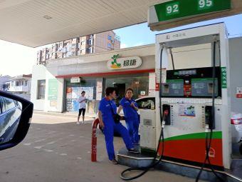 中国石化加油站(吕四加油站)