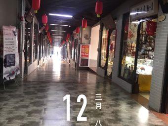 九曲花街文化大世界