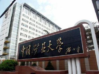 中国矿业大学(文昌校区)