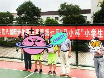 盱眙县观音寺中心小学