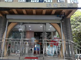 南宁市恒健动物诊所