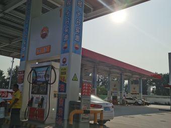 中国石油四方台村加油站