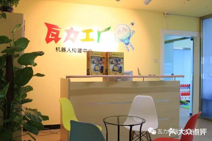 瓦力工厂机器人培训中心(六道口店)图片