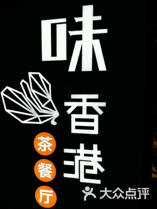 寻味北京(双井富力城店)-美食-广西图片-大众点特色美食v美食玉香港林图片