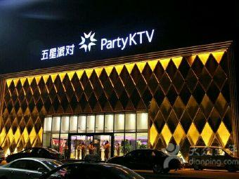 五星派对PartyKTV
