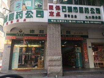 石狮市医药公司(九二路分店)