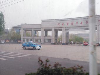 河北省临漳县第一中学