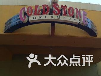 Cold Stone Creamery(tatum boulevard)