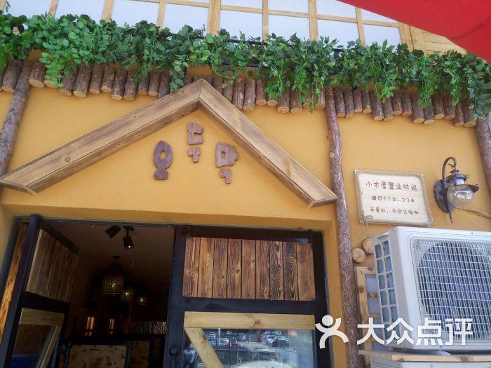 龙凤区 韩国料理 小木屋米酒店(联想科技城店) 所有点评