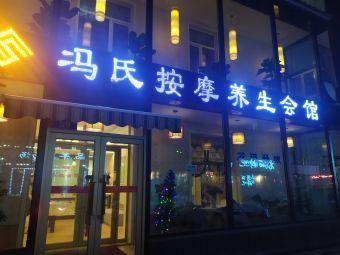冯氏按摩养生会馆(大楼店)