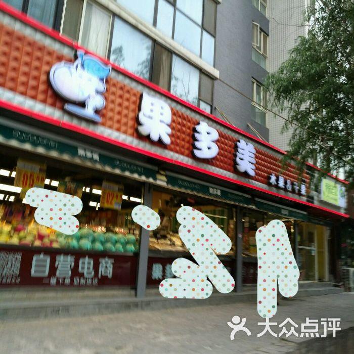 北京果多美超市_果多美水果干果超市图片-北京水果生鲜-大众点评网