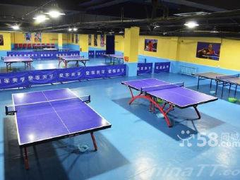 海达乒乓球俱乐部