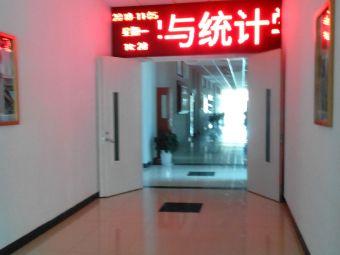 云南大学(呈贡校区)数学与统计学院
