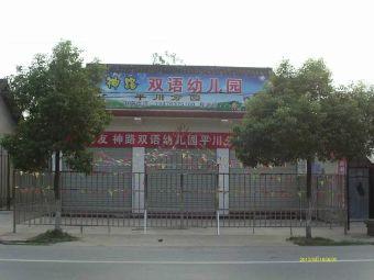谷城县石花镇神路幼儿园