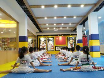 精武跆拳道培训中心