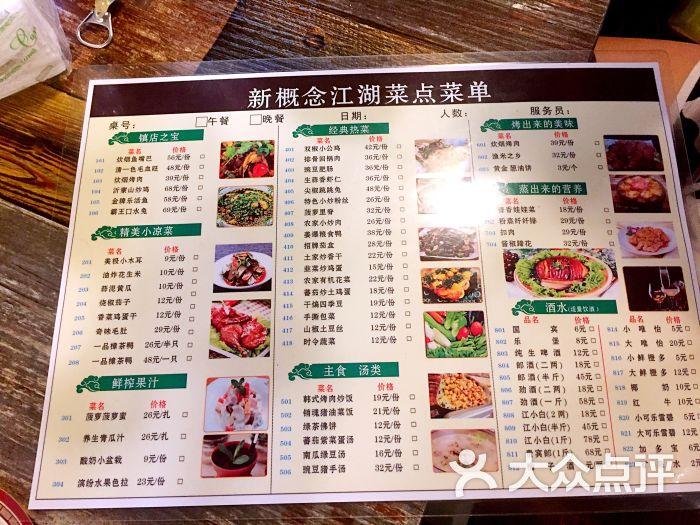 一缕炊烟新概念江湖菜菜单图片 - 第49张