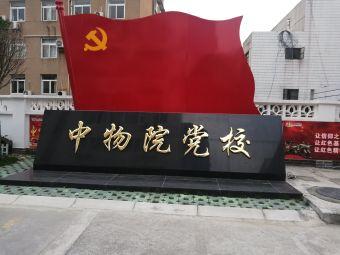 中国工程物理研究院科学城职校