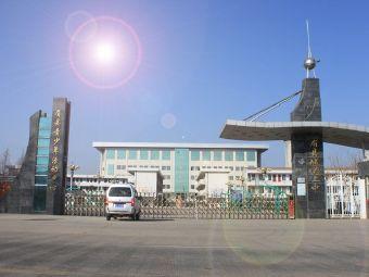 眉县城关二中
