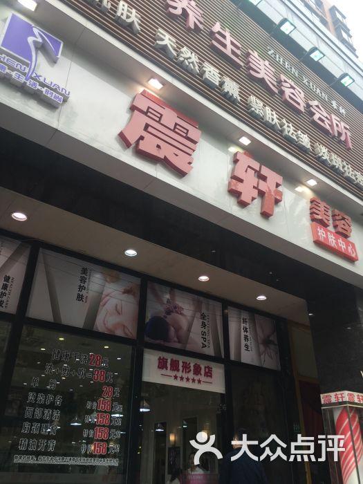 震轩美容美发(东宝兴路店)图片 - 第1张图片