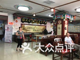 北京鹤年堂中医院