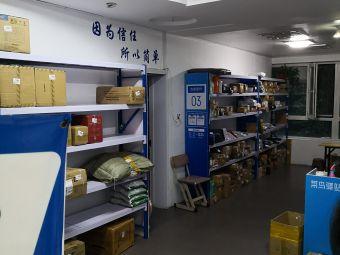 菜鸟驿站(哈尔滨香坊中北春城三期45栋店)