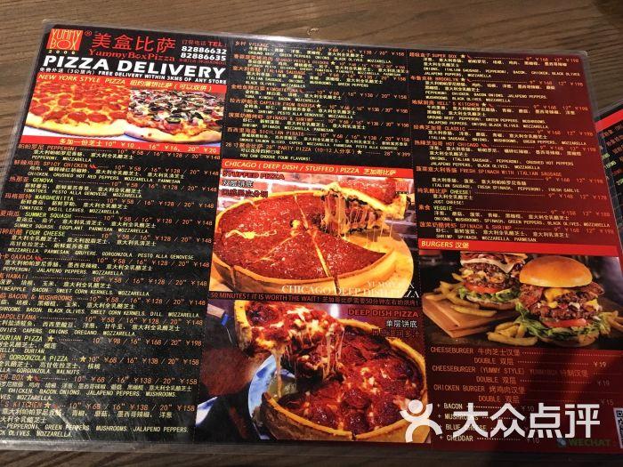 pizza美盒披萨(五道口店)-菜单图片-北京