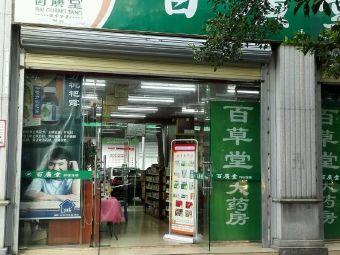 百广堂药业(城金分店)