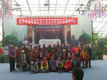 北京养老康复中心