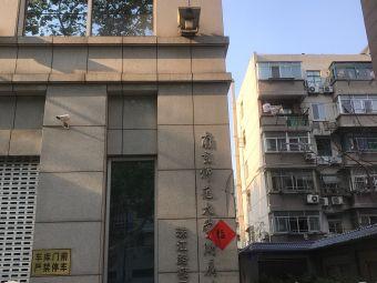 南京师范大学附属小学(珠江路校区)