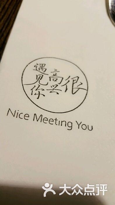 很高兴遇见你餐厅(天津海信广场店)图片 - 第1张