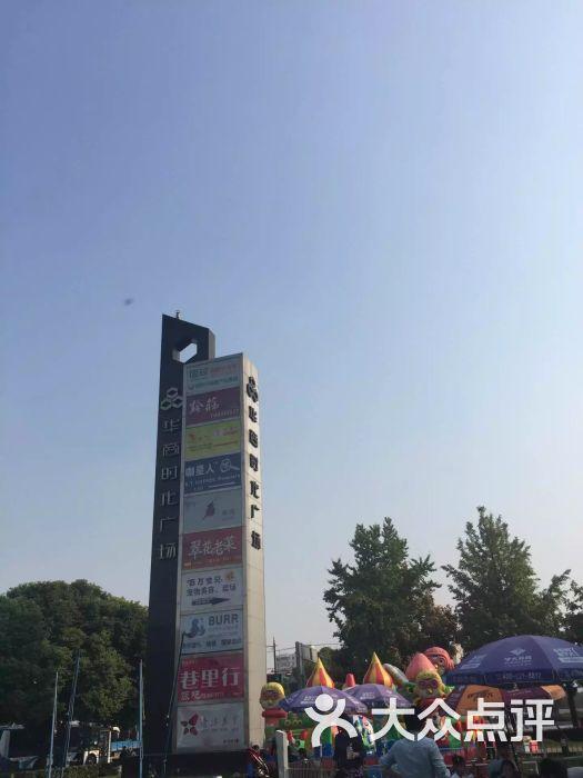 华商时代广场图片 - 第2张