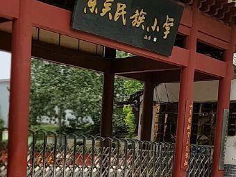东关民族小学