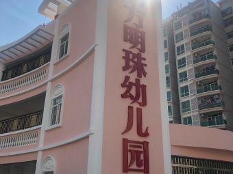 东方明珠幼儿园(解放三路)