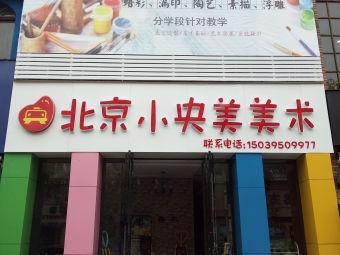 北京小央美美术