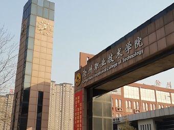 沧州职业技术学院(南校区)