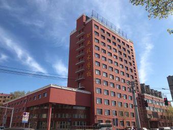 佳木斯市职业技术学校