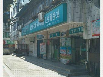 城关镇兴郧社区卫生服务站