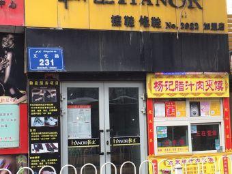 翰皇擦鞋(文艺路店)