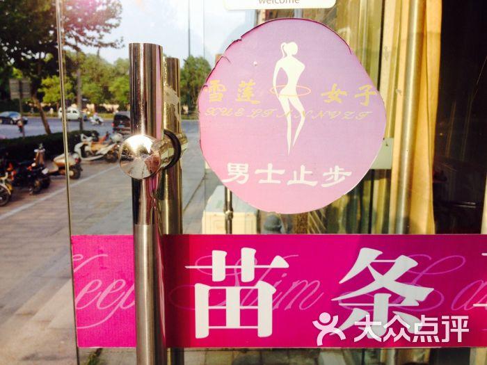 利明雪莲丽人制作(扬州店)-女子-扬州图片如何减肥黑木耳29的型号的菌种图片