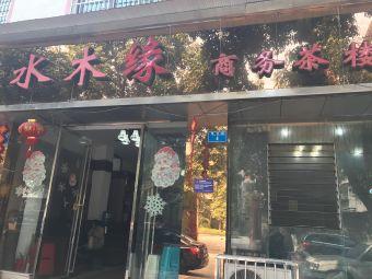 水木缘商务茶楼