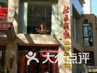 新民晚报社区版小记者南京站