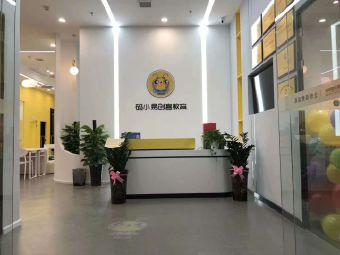码小易编程学院(益州店)
