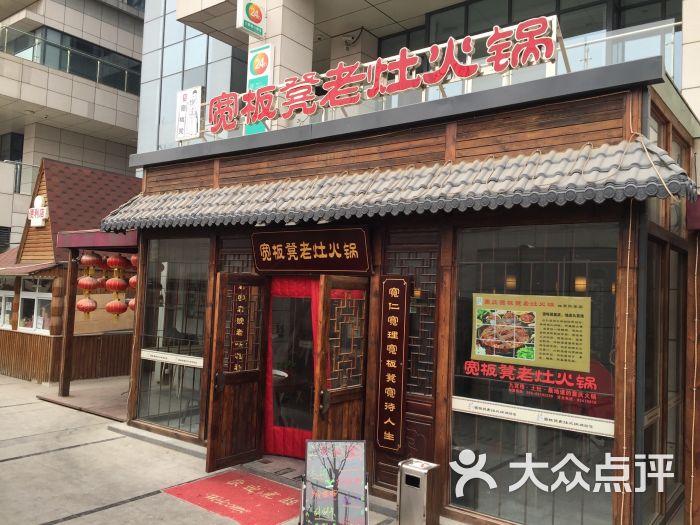 宽板凳老灶火锅(永丰路店)--环境图片-北京美食-大众