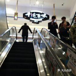 千滋兴隆美食城(百味一百步行街店)天下锦城美食节图片