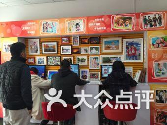 家伟数码冲印摄影(宜山路店)