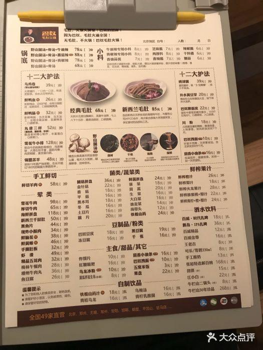 巴奴毛肚火锅(悠唐购物中心店)图片 - 第92张