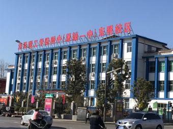 洛阳理工学院附中原轴一中(东明校区)
