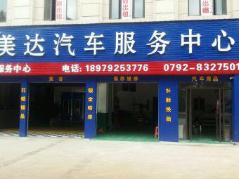 美达汽车服务中心(德化路店)