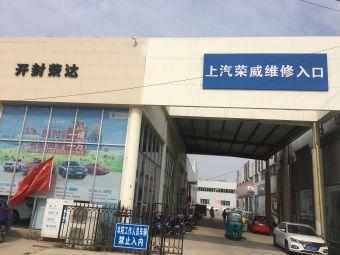 开封荣达上汽荣威4S店(龙亭店)